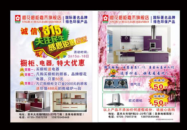 家具宣传dm单模板下载(图片编号:12872409)