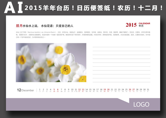 2015年企业台历,记事本