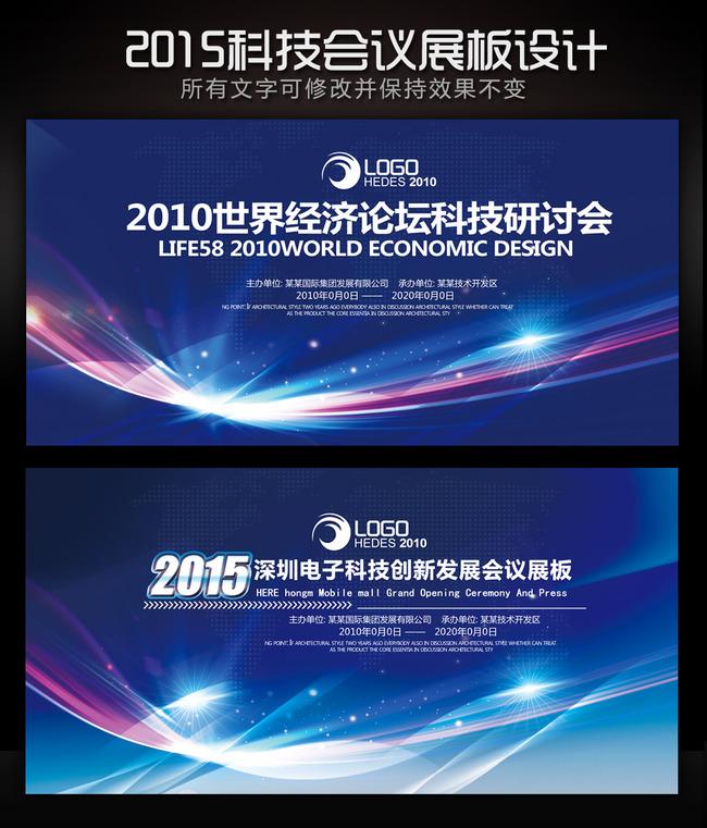 2015蓝色科技展板设计