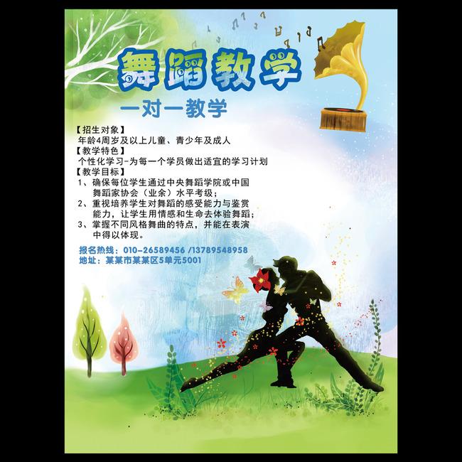 舞蹈拉丁音乐招生简章培训宣传单海报模板下载(图片:)