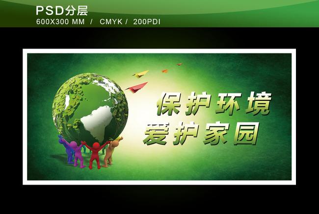 公益海报保护环境展板