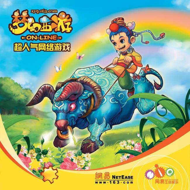 梦幻西游龙太子宣传海报