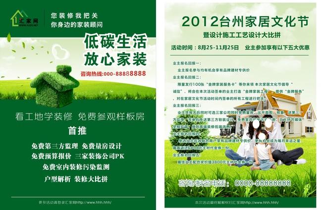 绿色家装活动宣传单页模板下载(图片编号:12874995)