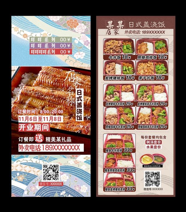 日式餐厅宣传单彩页dm模板下载(图片编号:12875538)