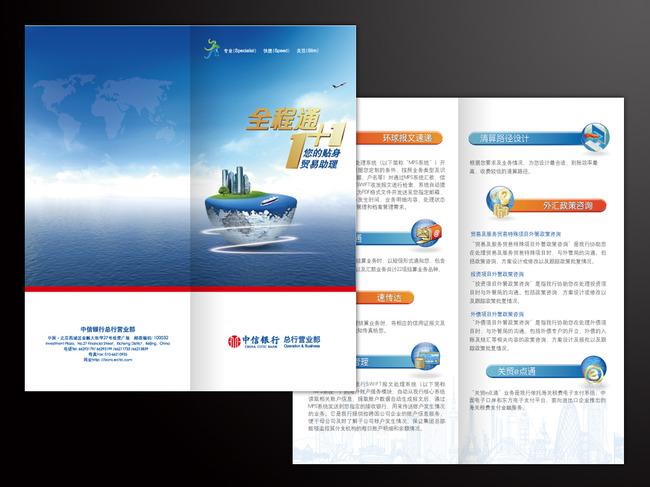 银行金融产品宣传折页图片
