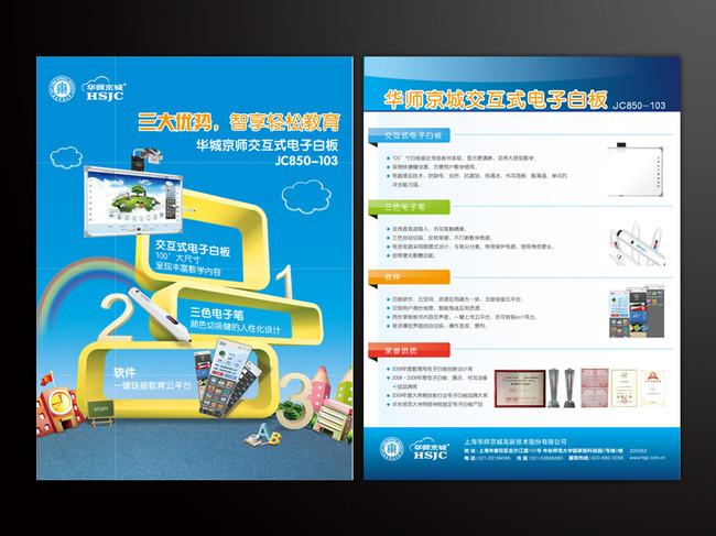智能教育产品宣传dm彩页