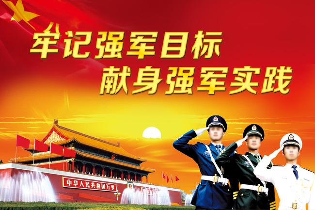 中国梦强军梦八一建军节三军形象敬礼