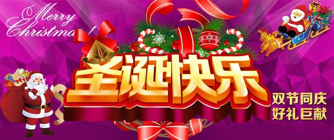 淘宝圣诞活动促销海报ps模板