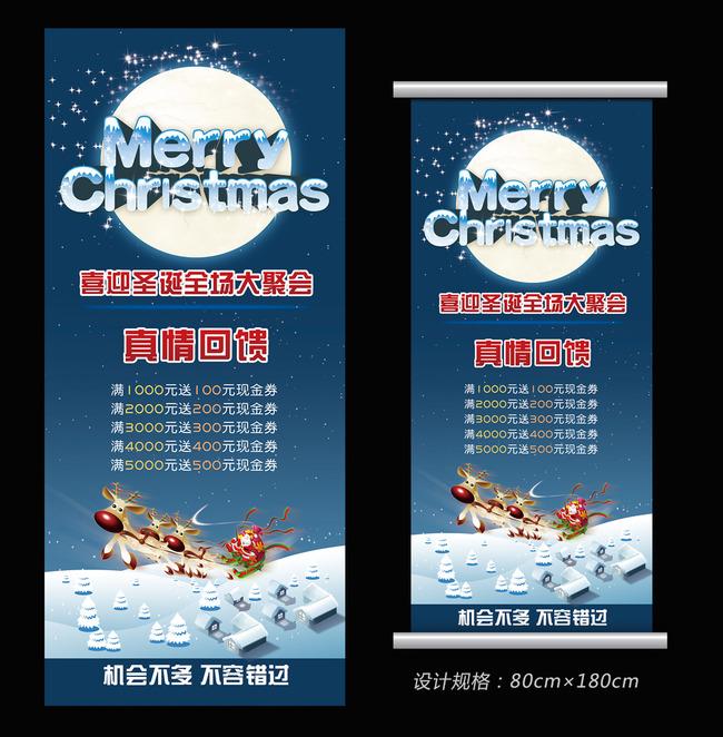 创意圣诞节海报展板商场海报展板psd模板图片