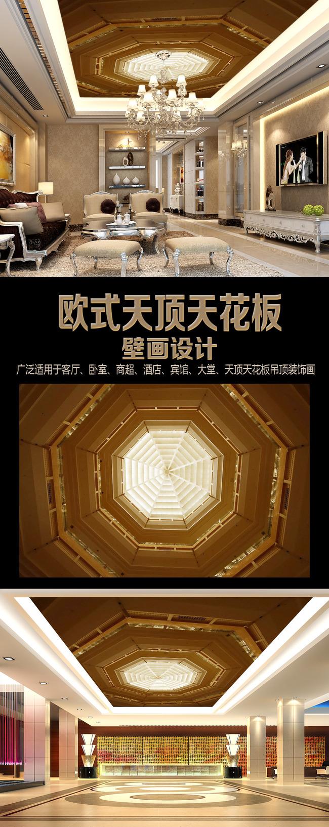 新古典主义欧式圆顶天顶天花板吊顶壁画图片