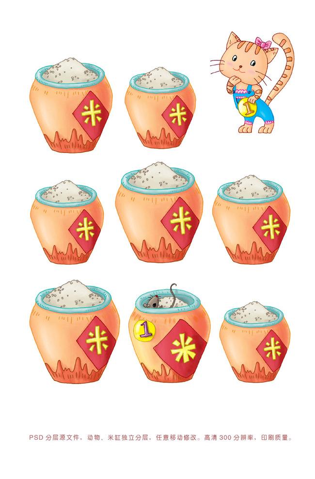 米缸里的老鼠卡通图