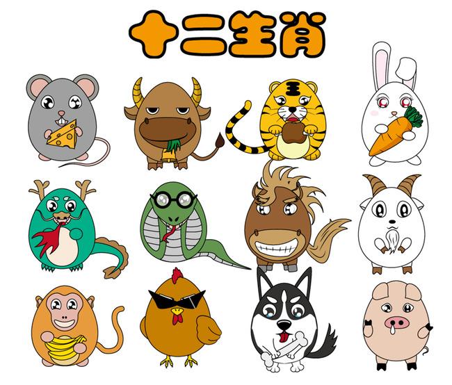 猴 鸡 狗 猪 十二生肖 生肖 卡通 吉祥物 新年 矢量 矢量图 动物 形象