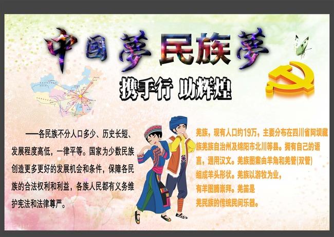 我的梦中国梦美丽和谐校园作文