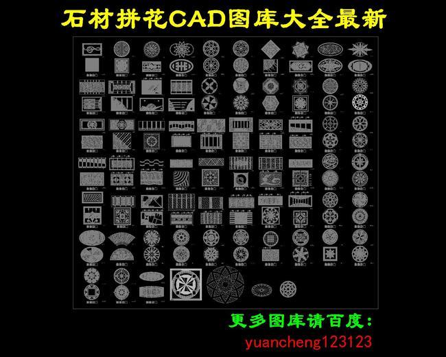 石材拼花cad图库模板下载(图片编号:12882956)图片