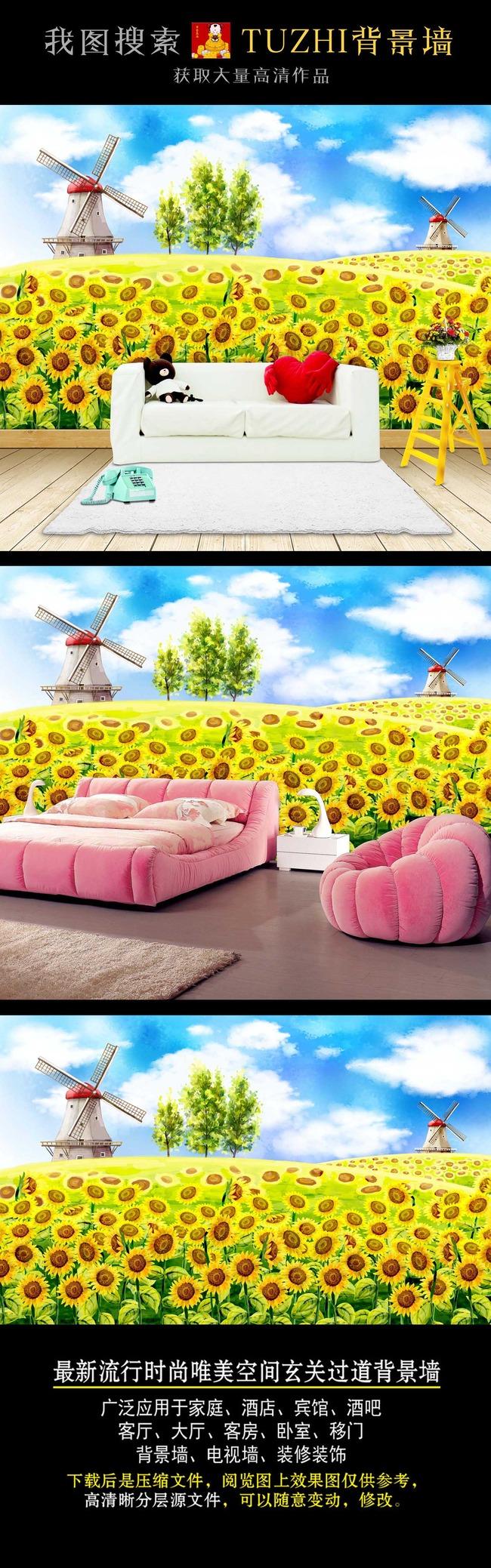 卡通向日葵风景简约手绘唯美背景墙