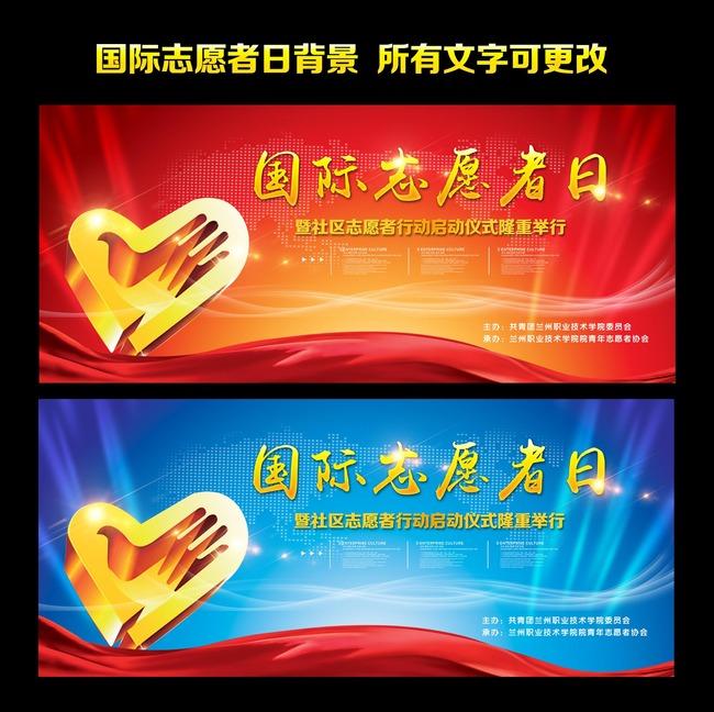 志愿者标志 志愿者行动 志愿者成立仪式 志愿者宣传 志愿者海报 志愿