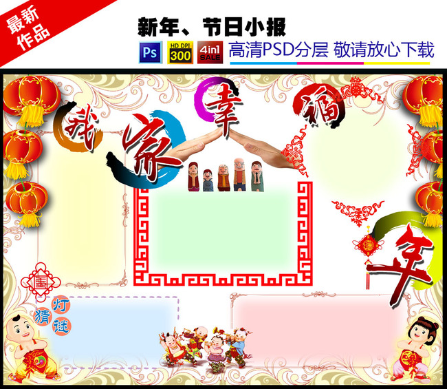 新年春节电子小报模板手抄报