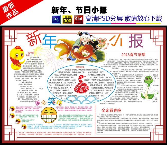 新年春节电子小报模板手抄报设计