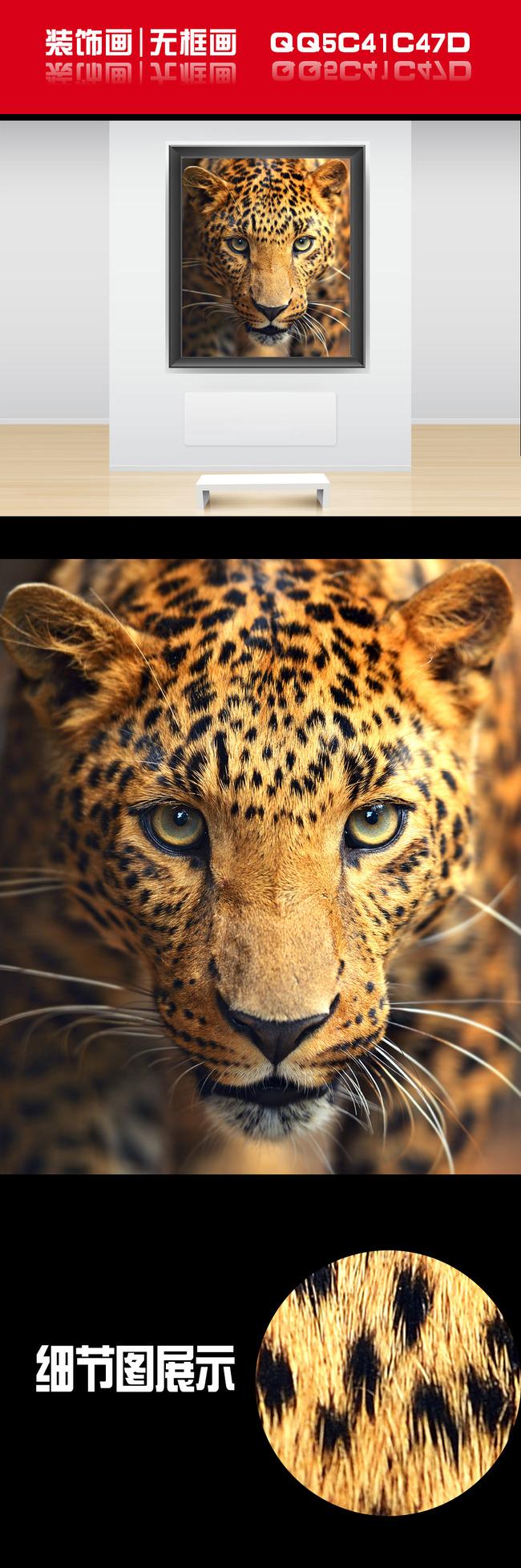 金钱豹豹子动物油画装饰画无框画