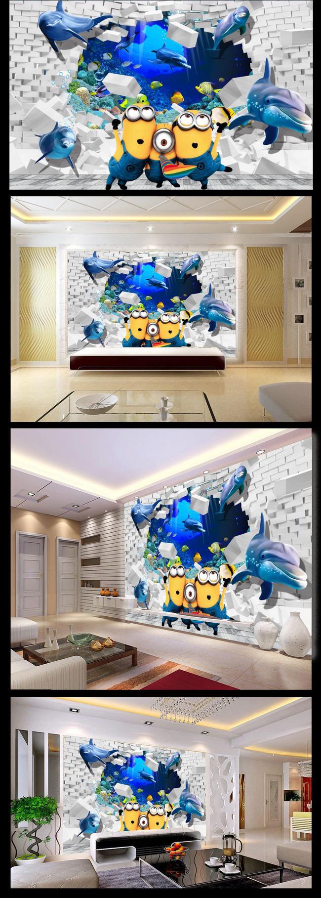 3d壁画海底世界儿童房壁纸小黄人psd