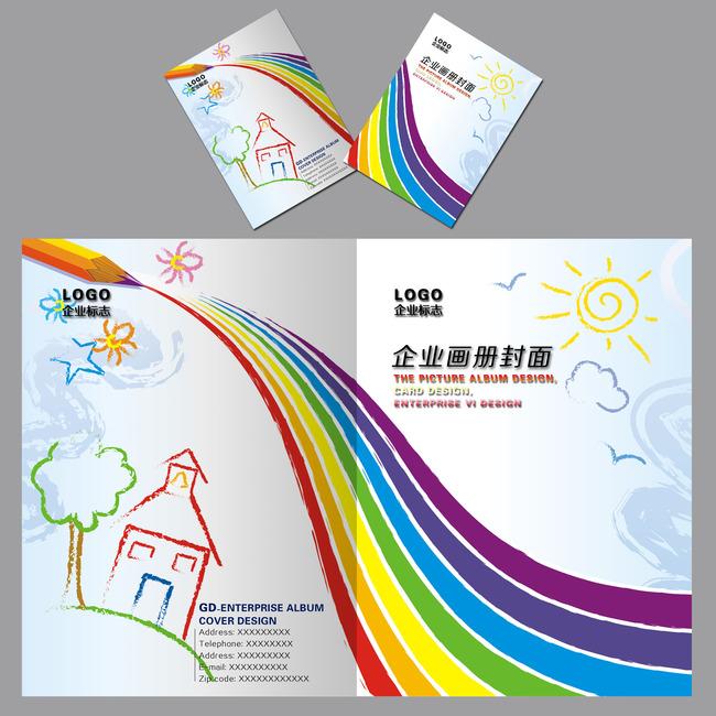 儿童幼儿园学校教育画册