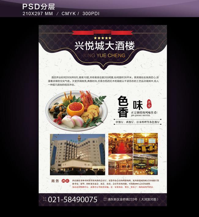 酒店宣传单模板设计