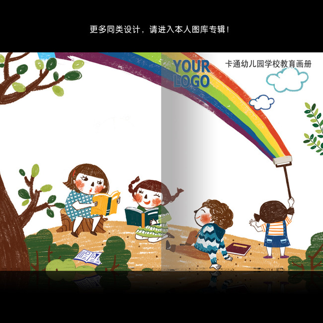 彩虹老师儿童幼儿园学校教育画册封面模板下载