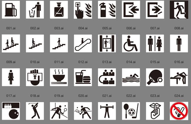 公共场所常用标识矢量文件标志类