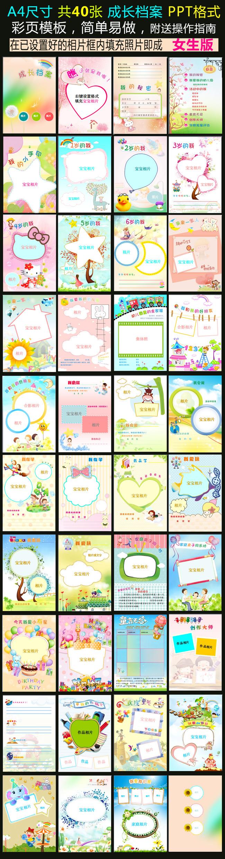 【ppt】成长档案模板ppt幼儿园小学生儿童相册图片