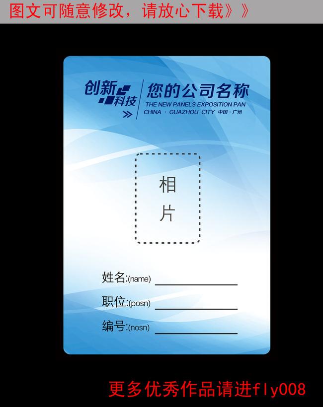 工作卡|胸牌 > 公司工作卡模板  下一张> [版权图片] 【声明