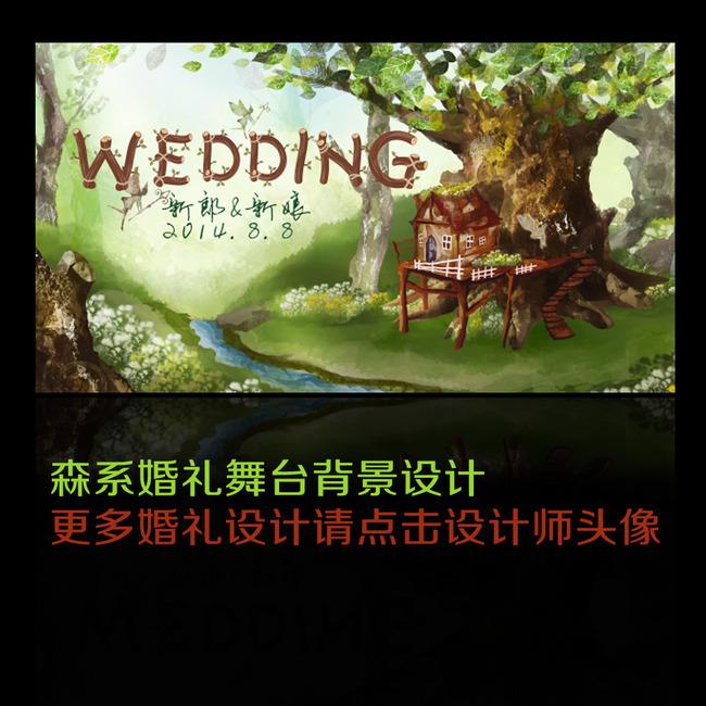 精灵wedding木纹树木