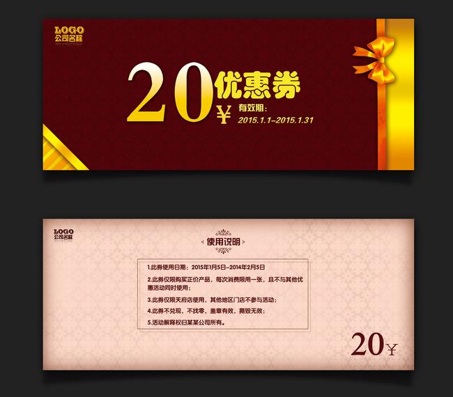 20元代金券背景模板