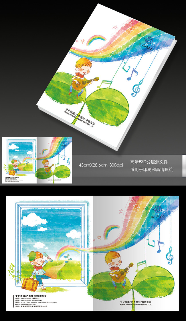 画册封面图片下载卡通儿童幼儿园学校教育画册封面美术封面图片下载