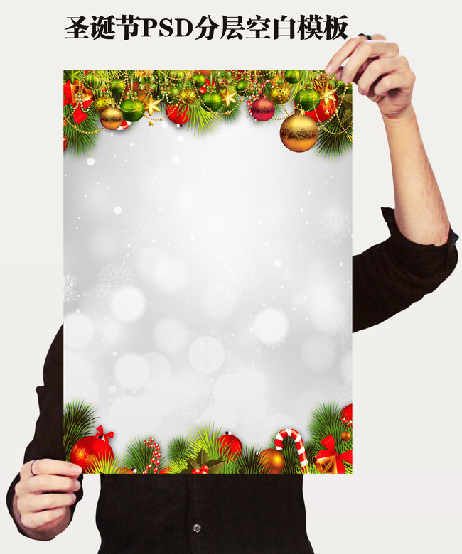 圣诞元旦空白海报设计模板下载