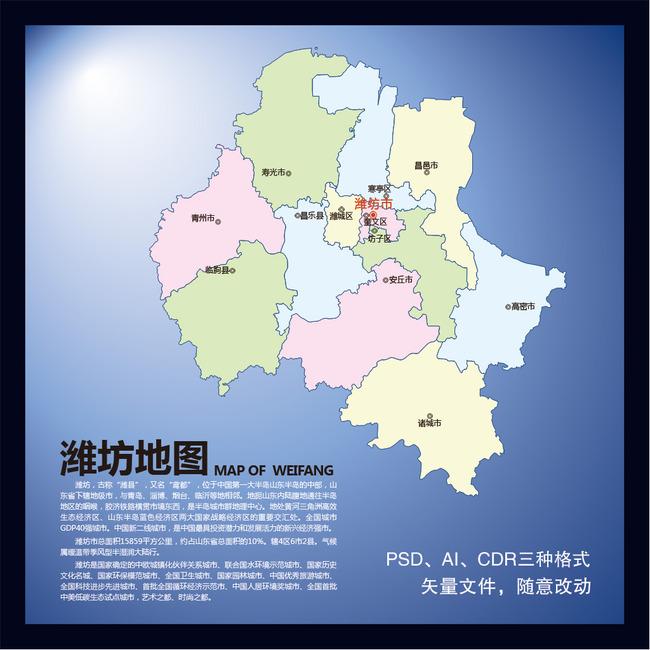 潍坊地图(含矢量图)