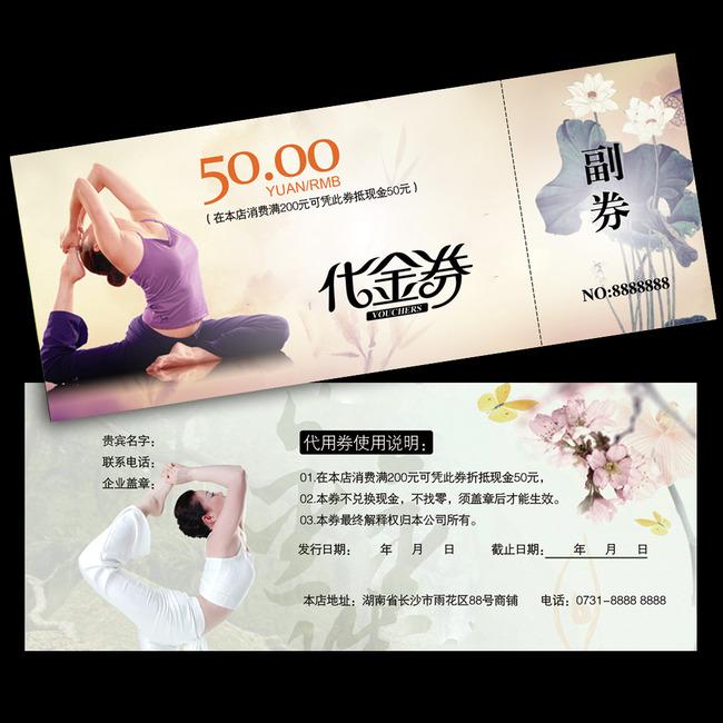美容瑜珈健身现金券设计模板下载