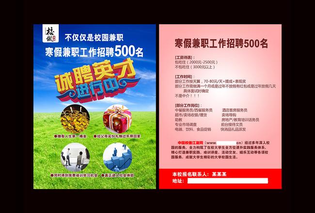 校傲江湖网校园招聘传单图片下载 兼职