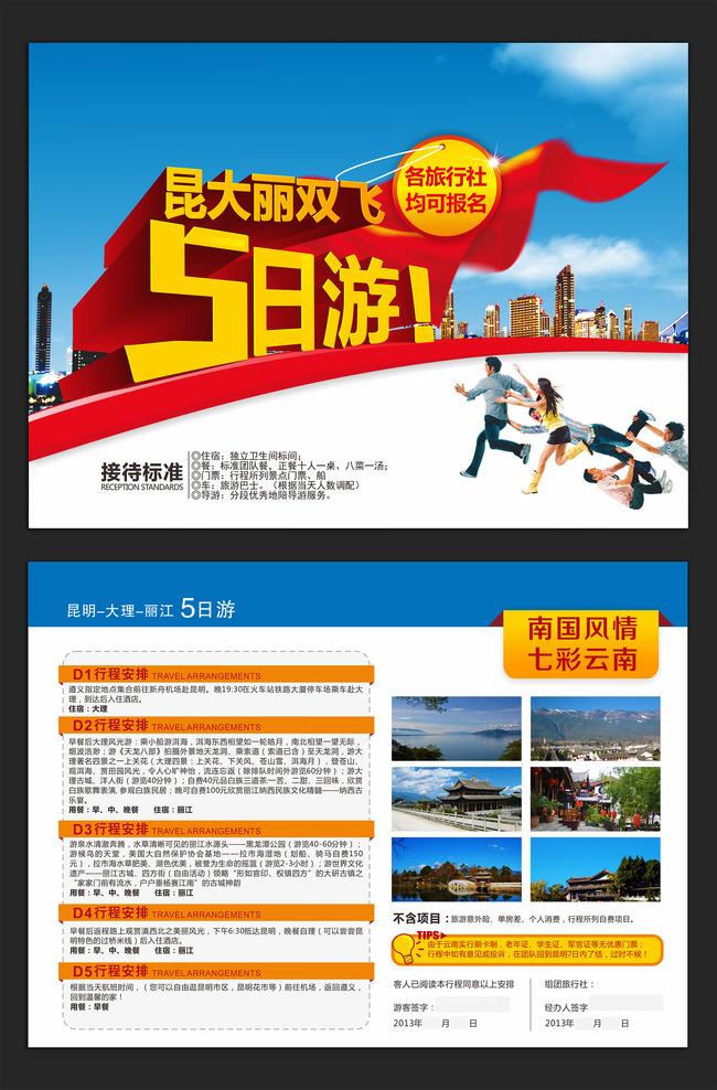 旅行社旅游宣传单模板下载