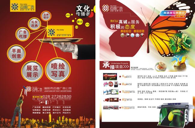广告公司宣传单模板下载(图片编号:12894895)_彩页|dm