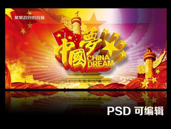 平面设计 展板设计 党建展板设计 > 中国梦海报展板背景宣传栏  下一
