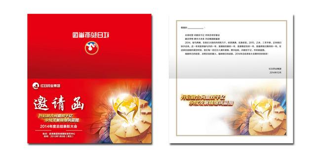 企业年会邀请函设计模板下载 企业年会邀请函设计图片下载