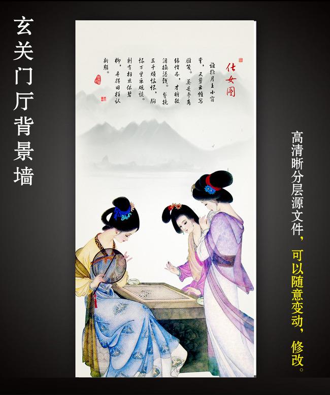 寝室书画仕女图下棋古代美女玄关