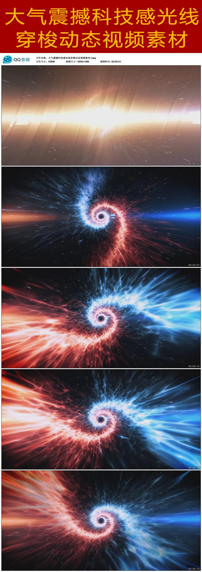 大气震撼科技感光线穿梭动态视频素材模板下载(图片:)