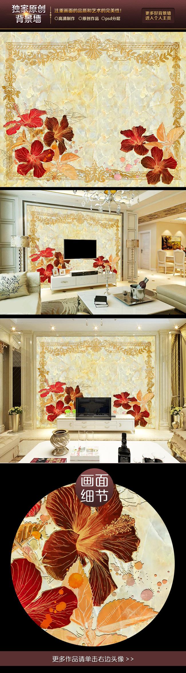 花卉欧式花纹大理石纹电视背景墙