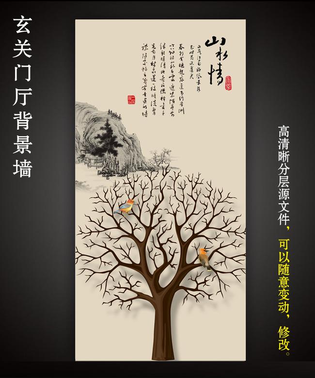 山水情国画水墨画冬季大树玄关图片