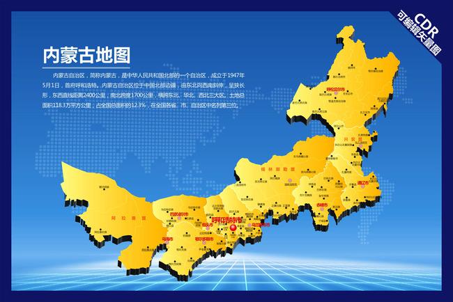 内蒙古地图模板下载 内蒙古地图图片下载