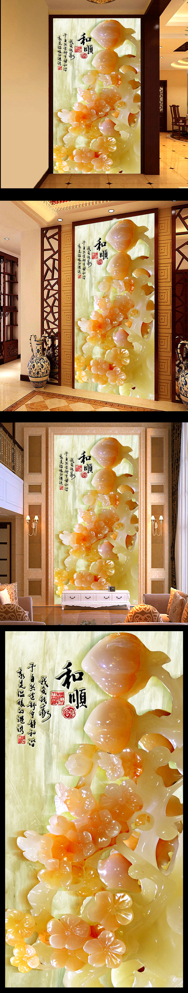 高档玉雕牡丹花开玄关壁画背景墙