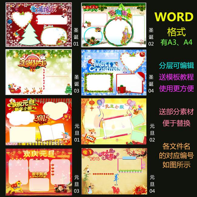 word电子小报模板元旦小报圣诞新年小报图片