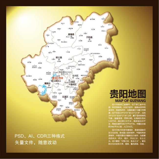 贵阳地图(含矢量图)模板下载 贵阳地图(含矢量图)图片下载贵阳市地图