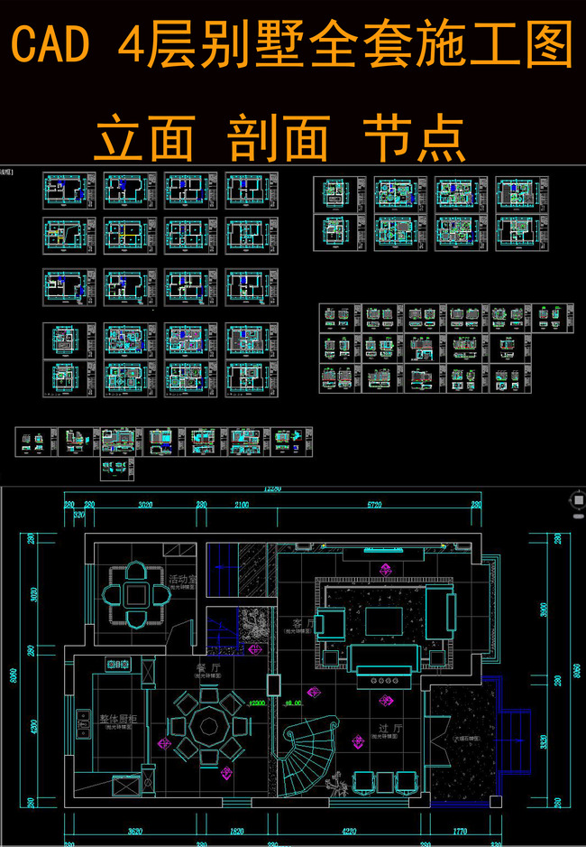 cad四层别墅施工图立面天花水电节点图